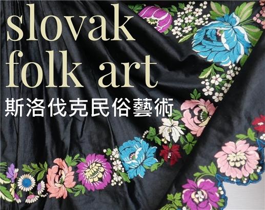 【斯洛伐克民俗藝術:百年滄桑的中歐傳統服飾特展】