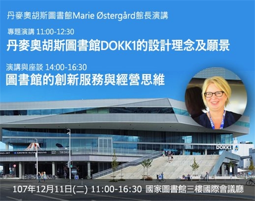 丹麥奧胡斯圖書館Marie Oestergaard館長專題演講