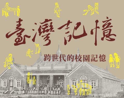 「臺灣記憶:跨世代的校園記憶」於本館5樓展出,歡迎入館參觀