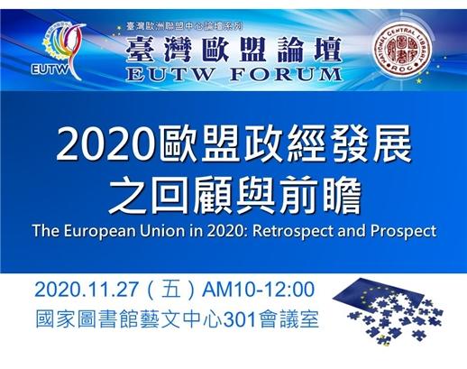 「2020年第4次臺灣歐盟論壇」將於109年11月27日於本館舉行,歡迎踴躍參加!
