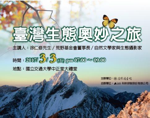 閱讀推廣系列講座(新竹首場)~「臺灣生態奧妙之旅」歡迎報名