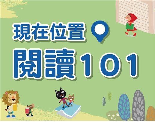 2017臺灣閱讀節「閱讀101」活動~邀您一同傳遞幸福書香