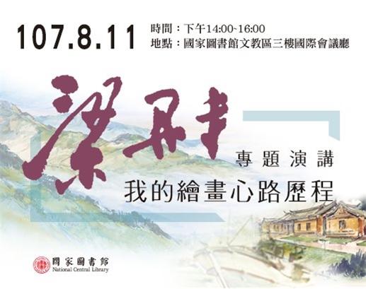 梁丹丰專題演講:「我的繪畫心路歷程」,歡迎報名!