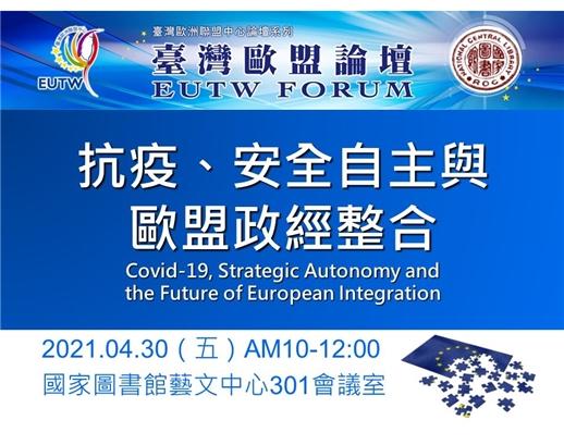 「2021年第2次臺灣歐盟論壇」將於110年4月30日於本館舉行,歡迎踴躍參加!