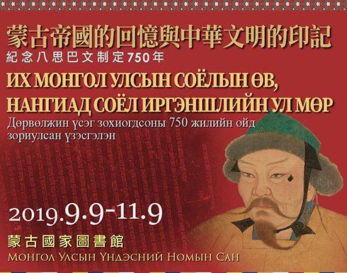 蒙古帝國的回憶與中華文明的印記---紀念八思巴文制定750年展覽