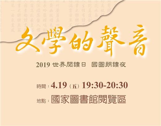 2019世界閱讀日「文學的聲音:國圖朗讀夜」活動