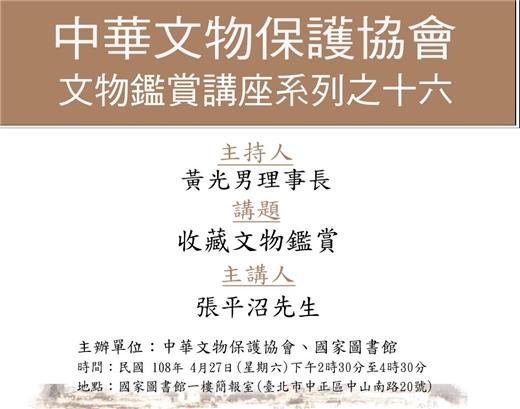 收藏文物鑑賞(文物鑑賞講座系列之十六)