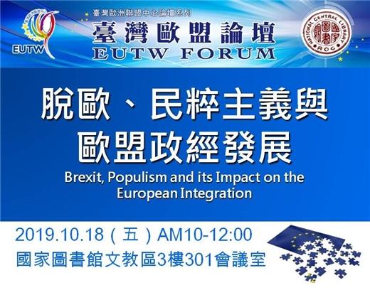 「2019年第5次臺灣歐盟論壇」將於108年10月18日於本館舉行,歡迎踴躍參加!