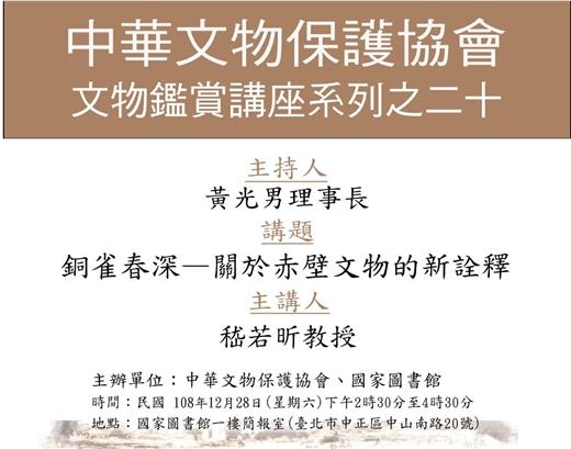 銅雀春深—關於赤壁文物的新詮釋(文物鑑賞講座系列之二十)