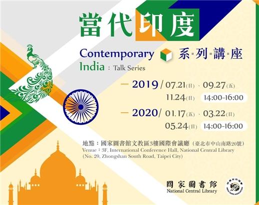 當代印度系列講座 Contemporary India: Talk Series