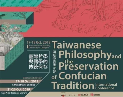 臺灣哲學與儒學的傳統保存國際學術研討會