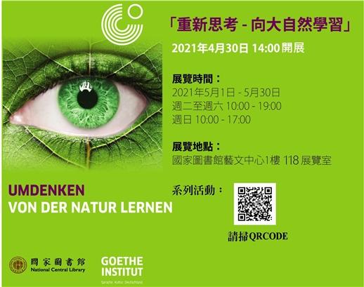 歌德學院全球巡迴展【重新思考-向大自然學習】於4月30日登場