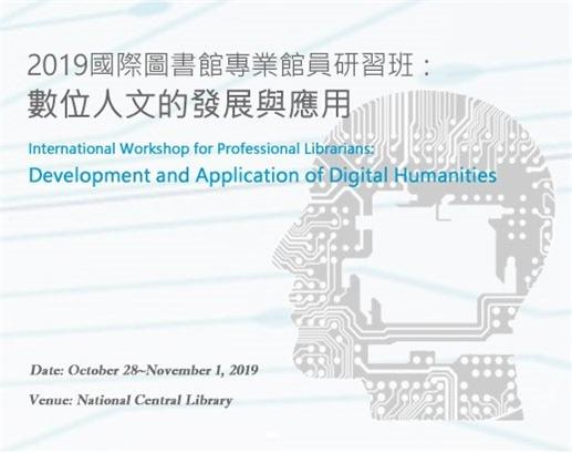 2019國際圖書館專業館員研習班:數位人文的發展與應用