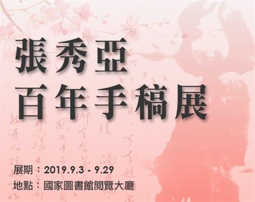 張秀亞百年手稿展