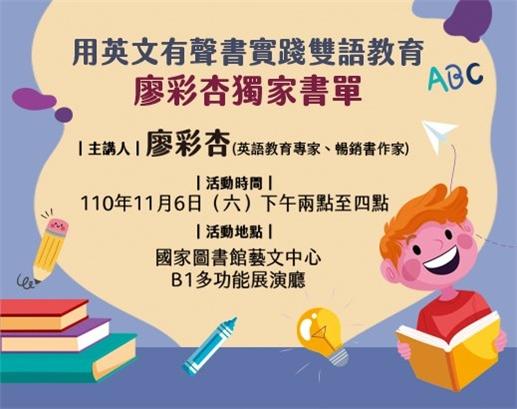 歡迎參加「用英文有聲書實踐雙語教育: 廖彩杏獨家書單」講座