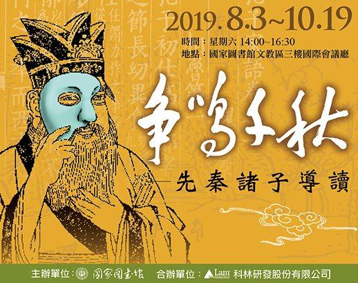 2019秋季閱讀講座-爭鳴千秋——先秦諸子導讀講座