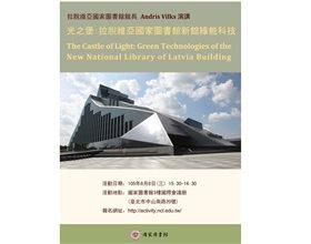 【專題演講】光之堡:拉脫維亞國家圖書館新館綠能科技