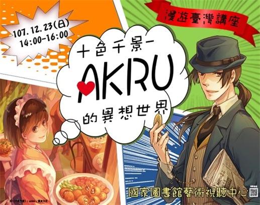 12/23(日),漫畫家 AKRU 老師「講座」開始報名了!!