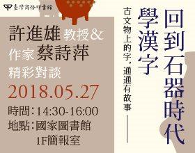 《回到石器時代學漢字:古文物上的字,通通有故事》講座