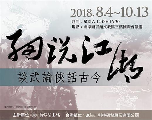 2018秋季講座「細說江湖——談武論俠話古今」