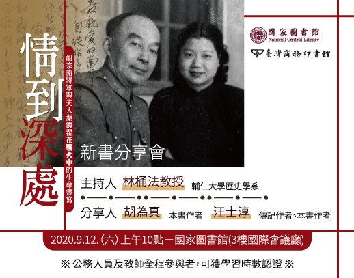 歡迎報名參加《情到深處:胡宗南將軍與夫人葉霞翟在戰火中的生命書寫》新書分享會