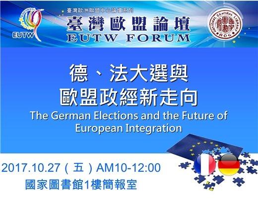 「2017年第5次臺灣歐盟論壇」將於10月27日於本館舉行,歡迎踴躍參加!