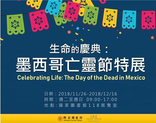 『生命的慶典:墨西哥亡靈節特展』,歡迎蒞館參觀