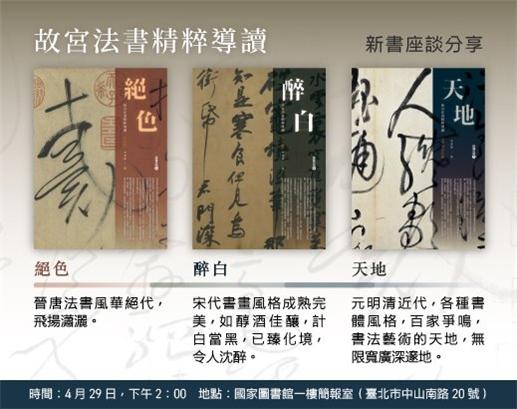 歷代名帖文化之旅《故宮法書精粹導讀》新書座談分享會
