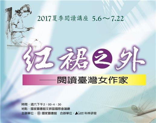 「紅裙之外——閱讀臺灣女作家」系列講座