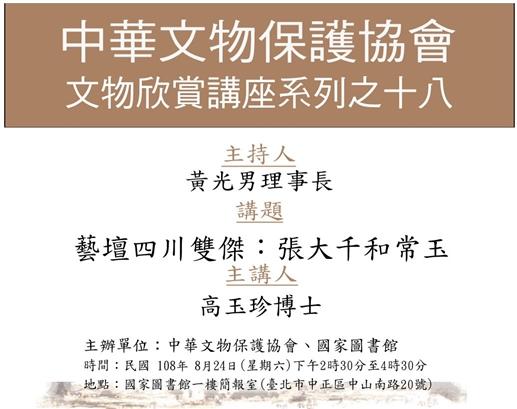 文物欣賞講座系列之十八「藝壇四川雙傑──張大千和常玉」