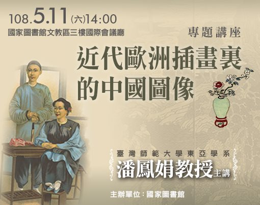 近代歐洲插畫裏的中國圖像