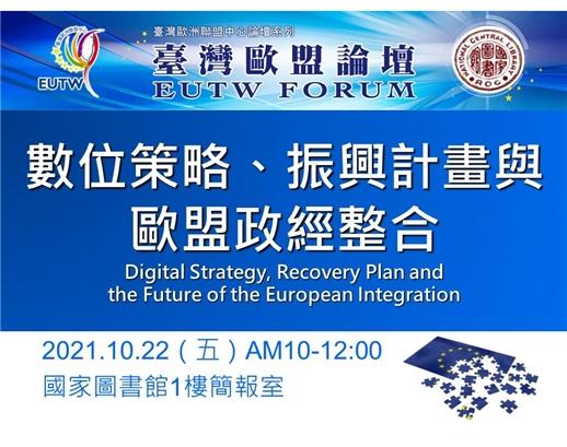 「2021年第3次臺灣歐盟論壇」將於110年10月22日於本館舉行,歡迎踴躍參加!