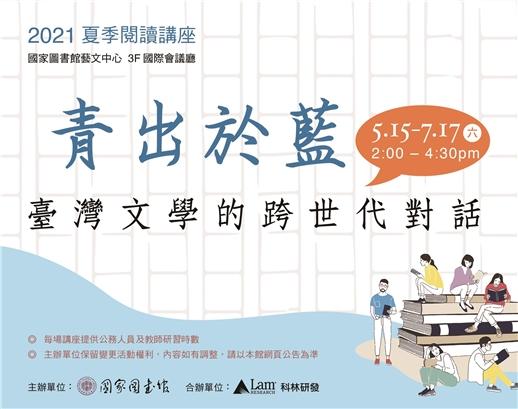 2021年夏季閱讀系列講座「青出於藍──臺灣文學的跨世代對話」