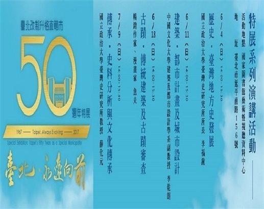 認識臺北,從國圖與臺北市立文獻館 6 月演講開始