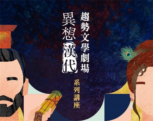 「2019趨勢文學劇場-異想漢代」《大風起兮》系列講座