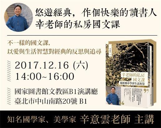 12月16日 「悠遊經典,作個快樂的讀書人」─《辛老師的私房國文課》 主講人:國學家、美學家  辛意雲