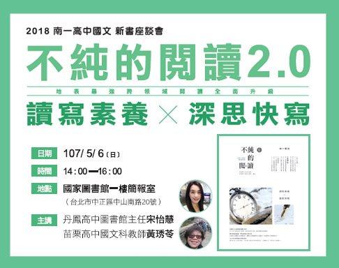 《不純的閱讀2.0:讀寫素養x深思快寫》新書座談會