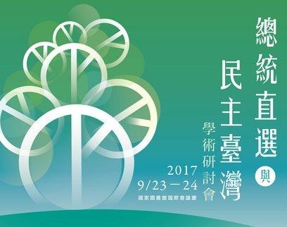 「總統直選與民主台灣」學術研討會