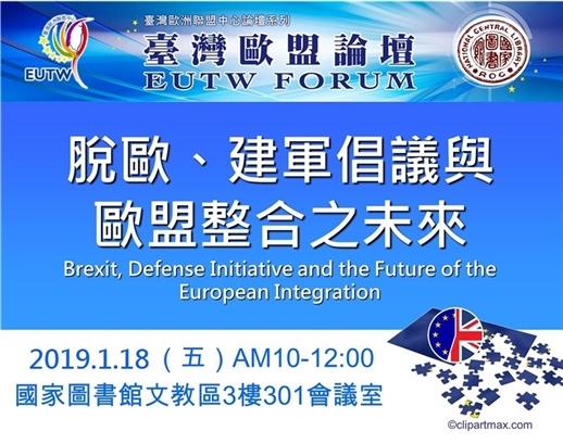 「2019年第1次臺灣歐盟論壇」將於108年1月18日於本館舉行,歡迎報名參加!