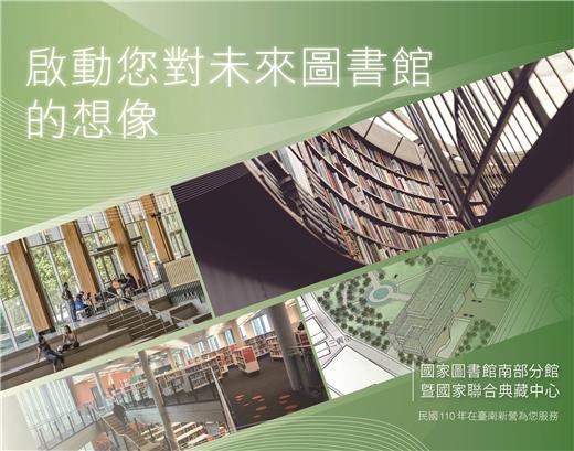 啟動您對未來圖書館的想像 描繪您夢想的南館