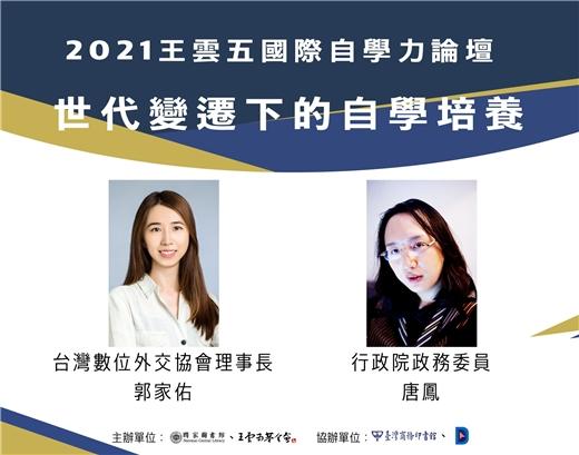 2021王雲五國際自學力論壇 世代變遷下的自學培養