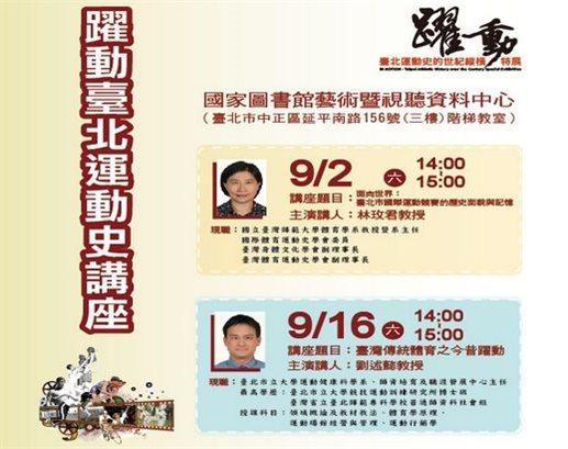 躍.動!從國家圖書館與臺北市立文獻館「運動講座」開始