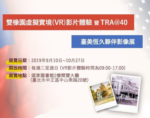 「雙橡園虛擬實境(VR)影片體驗暨TRA@40:臺美恆久夥伴影像展」歡迎踴躍參觀!