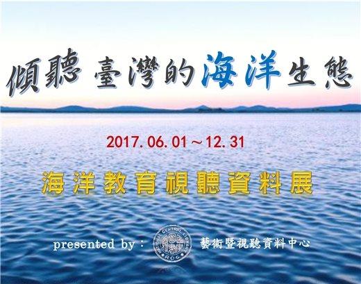 傾聽臺灣——從海洋生態開始
