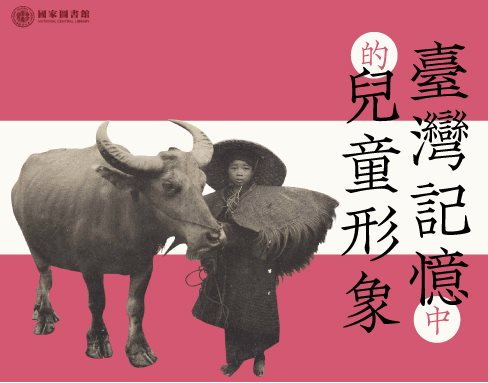【臺灣記憶中的兒童形象展 Images of Childhood in Taiwan Memory】