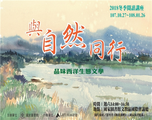 107年冬季閱讀講座『與自然同行──品味西洋生態文學』,歡迎報名參加!