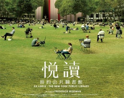 《悅讀:紐約公共圖書館》紀錄片6月5日將於本館放映,歡迎踴躍參加!