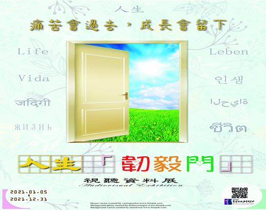 【展覽】癒健了你,春天還會遠嗎?來看人生「韌毅門」視聽資料展!