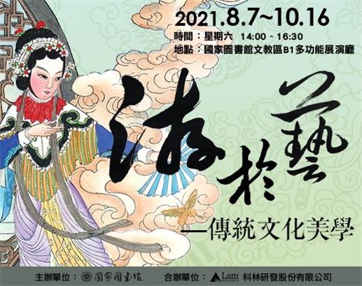 110年秋季講座:「游於藝——傳統文化美學」導讀