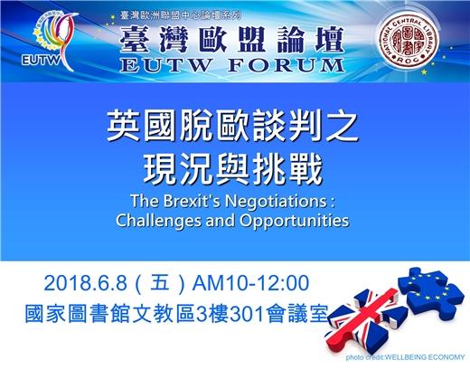 「2018年第3次臺灣歐盟論壇」將於6月8日於本館舉行,歡迎踴躍參加!